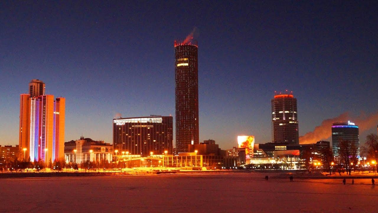 Мой город - Екатеринбург! - YouTube
