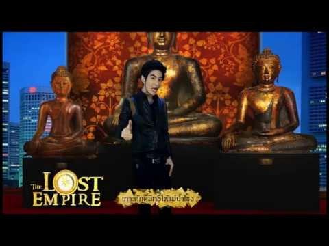 The Lost Empire ตอน เกาะศักดิ์สิทธิ์ใต้แม่น้ำโขง [EP8]