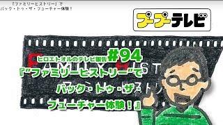 西田敏行の先祖は加山雄三の先祖とホンジャマカの恵の先祖とご近所さん...