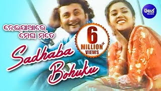 SADHABA BOHUKU | Romantic Film Song | NEIJARE MEGHA MATE | Anubhab & Barsha | Sidharth TV