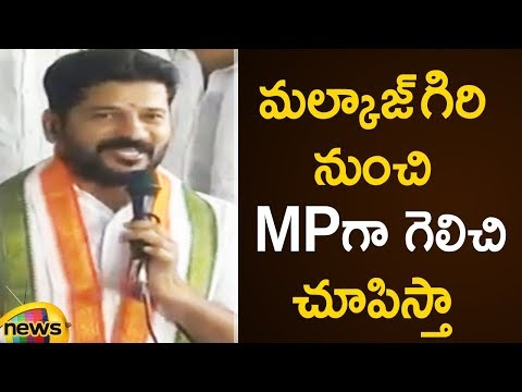 Revanth Reddy Challenges Over Winning Malkajgiri MP Seat |Revanth Reddy Latest Press Meet| MangoNews