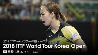 ワールドツアー・韓国オープン 大会5日目