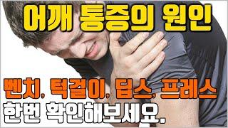 어깨 통증의 원인  [지금부터 바로잡아 통증 없이 운동…