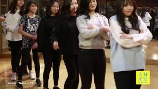 大好生活_2017 KPOP練習生見習團_成果影片B組《TT》
