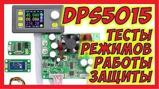 🔴 DPS5015 проверяем режимы работы и защиты