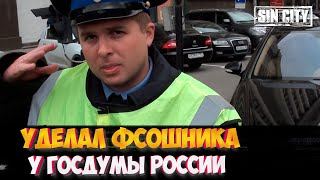 Город Грехов - Блогер уделал ФСОшника у ГосДумы