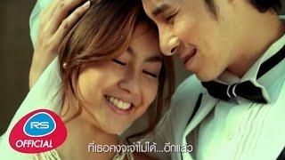 รักเขา...เท่าที่ฉันรักเธอ : ไอ..น้ำ | Official MV