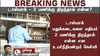 Tamil News Today - 2017
