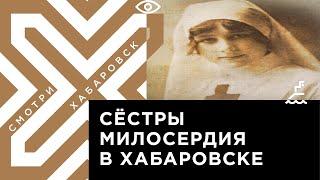 Хабаровск станет вторым городом России, где будут готовить сестёр милосердия