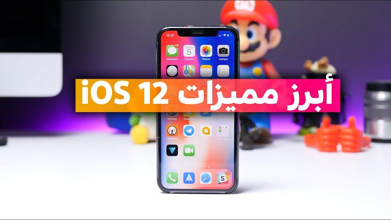8005fd2fc ماهي أهم مميزات نظام iOS 12 الجديد 😎📱 - YouTube