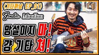 [박스까남] 일렉 기타의 시작이자 제일 예쁜 기타!! …