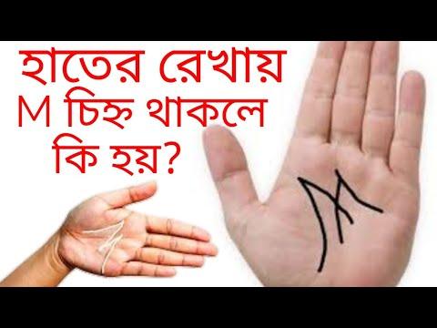 Download হাতের রেখাতে m চিহ্ন থাকলে কি হবে জেনে নিন/hater talute m chinya thakle ki hai, hand line m