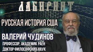 ЛАБИРИНТ | Русская история США  | В.А. Чудинов & Джули По