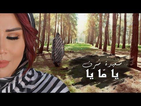 Saida Charaf - Ya Ma Ya (EXCLUSIVE Music Video) | (سعيدة شرف - يا مّا يا (فيديو كليب