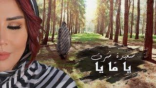 Saida Charaf - Ya Ma Ya (EXCLUSIVE Music Video)   (سعيدة شرف - يا مّا يا (فيديو كليب