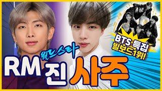 [사주풀이] 특집 'BTS' 방탄소년단 RM & 진 빌보드1위 축하해요!! 월드스타의 …