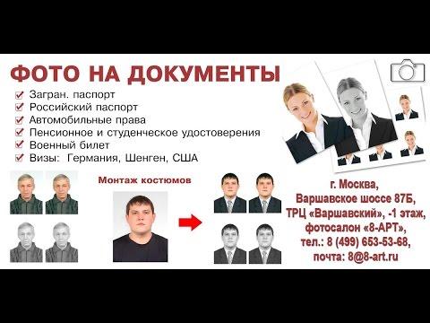 Фото на документы в фотосалоне 8-Art.ru