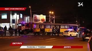 На ходу загорелся вагон трамвая