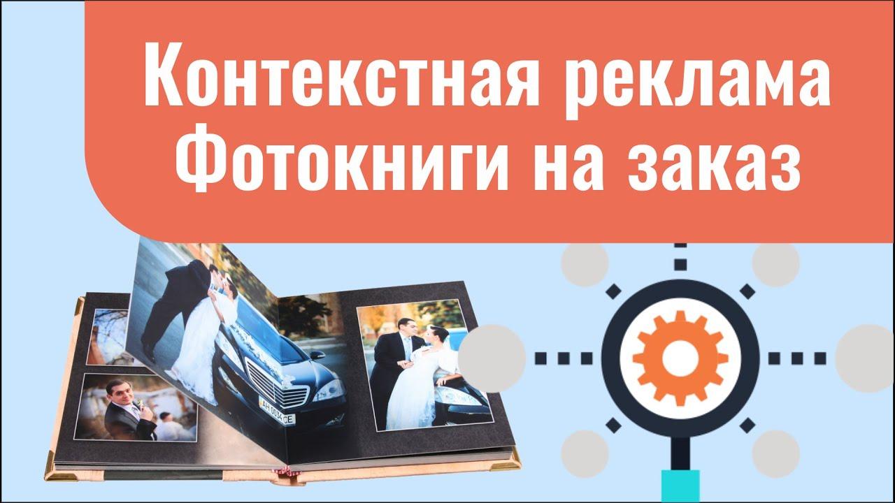 Кейс по контекстной рекламе -  Фотокниги на заказ