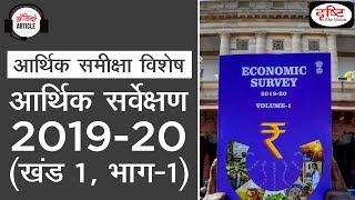 Economic Survey 2019-20 (Volume 1- Part 1, Chapter 1-5 ) -  Audio Article