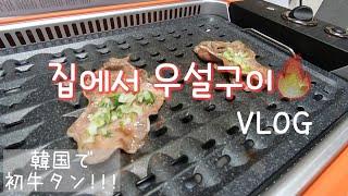 こんにちは! アン子ふぁみりーです! 韓国で初めて牛タンを食べました! 日本に帰ったとき以来、もう一年以上ぶり だったので最高においしく感じました!! いつか仙台の ...