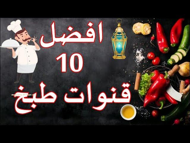 افضل 10 قنوات طبخ