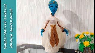 Арктурианцы, ч. 5. Arcturians, р. 5. Amigurumi. Crochet. В'язати іграшки амігурумі.