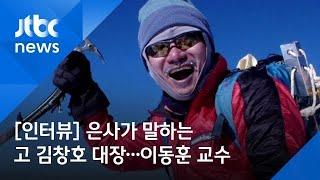 [인터뷰] 은사가 말하는 고 김창호 대장…이동훈 교수