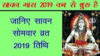 Sawan Somwar Vrat Dates — Smarthouse