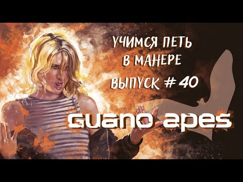 Учимся петь в манере №40. Sandra Nasić - Big In Japan / Open Your Eyes