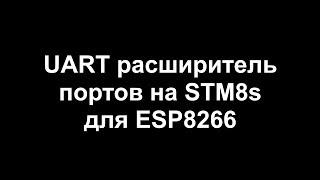 Расширитель портов для ESP8266 на STM8