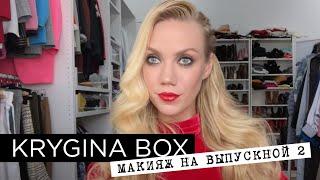 Елена Крыгина Krygina Box