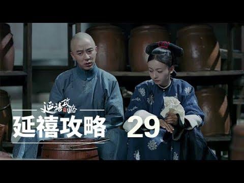 延禧攻略 29 | Story Of Yanxi Palace 29(秦岚、聂远、佘诗曼、吴谨言等主演)