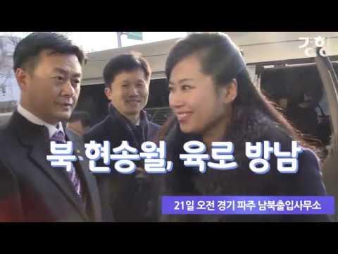 [경향신문] 현송월 '화려한' 방남