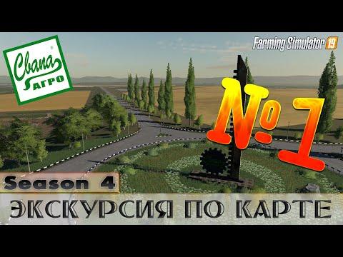 СвапаАГРО №1 - ЭКСКУРСИЯ ПО КАРТЕ - FARMING SIMULATOR 19