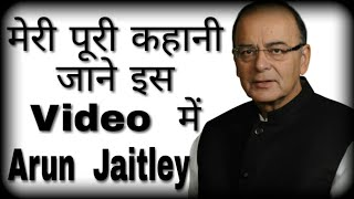 Arun Jaitley Biography | BJP | Death | News | Family | Funeral | Leader | in hindi | 2019