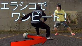 エラシコ応用抜き技!エラシコチョップ Elastico Chop for football dribble skill
