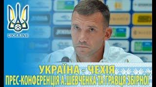 UEFA Nations League | UKRAINE - CZECH REPUBLIC | Прес-конференція Андрія Шевченка та гравця збірної
