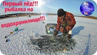 Зимняя рыбалка на водохранилище! Первый лёд!!!