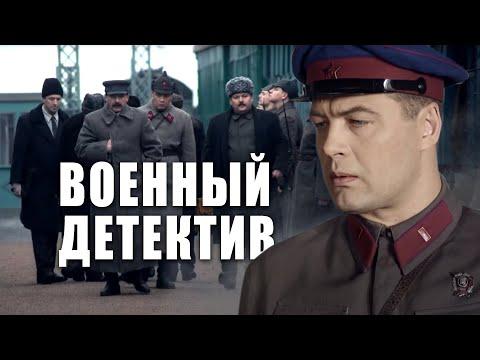Очень сильное кино про разведку - ТЕНЬ СТАЛИНА @ Военные фильмы 2020 новинки