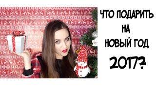 видео Подарок начальнику на Новый год