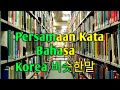 Persamaan kata bahasa korea - 비슷한말