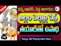 Self employment ideas in telugu | Earn Money with small Home business in telugu - 190
