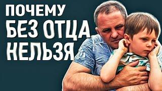 РЕБЕНОК БЕЗ ОТЦА Почему отец не общается с ребенком Как наладить связь с отцом Советы психолога