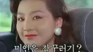 [옛날TV] 이미연 에바스 광고 (90년)