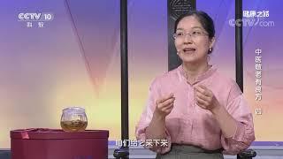[健康之路]中医敬老有良方(四) 三色养心茶| CCTV科教