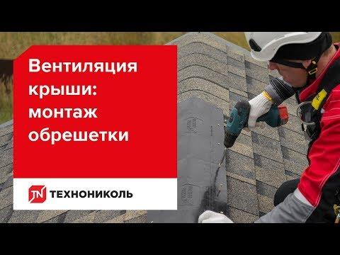 Вентиляция крыши (подкровельная)
