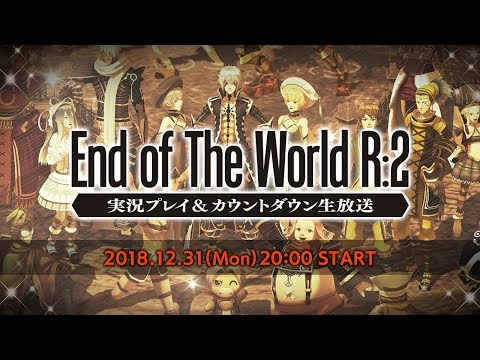 End of The World R:2 実況プレイ&カウントダウン生放送