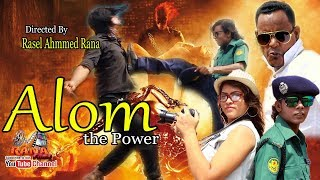alom The Power // আলম দ্যা পাওয়ার Directed by Rasel Ahammed Rana