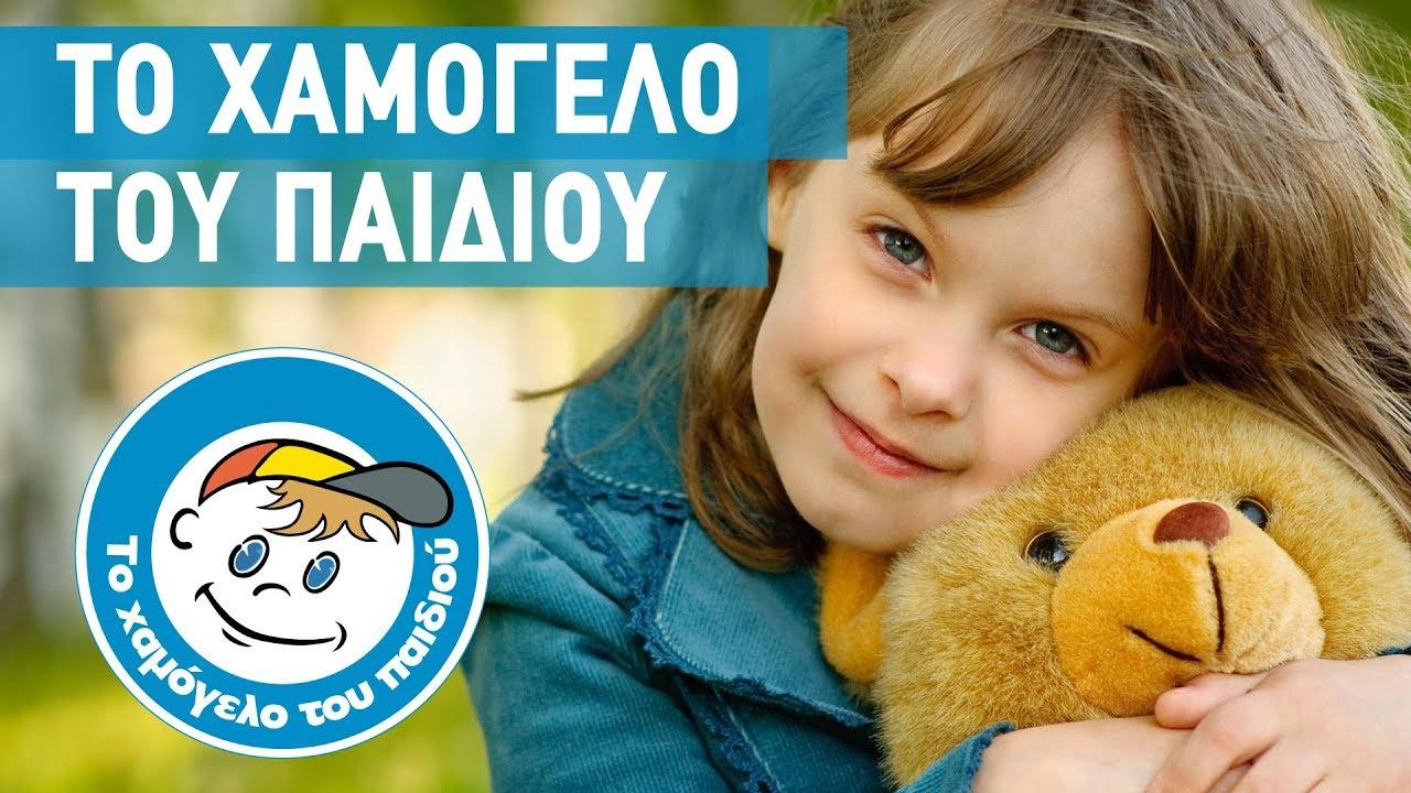 Θεσπρωτία: Χαμόγελο του Παιδιού - Ακούμε την ιστορία του στην Γλυκή